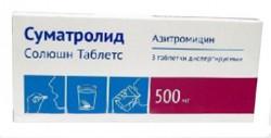 Суматролид Солюшн Таблетс, табл. дисперг. 500 мг №3